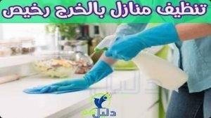 تنظيف منازل بالخرج رخيص