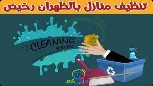 تنظيف منازل بالظهران رخيص