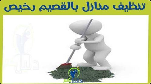 تنظيف منازل بالقصيم رخيص