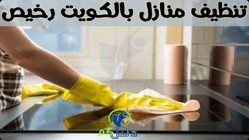 تنظيف منازل بالكويت رخيص