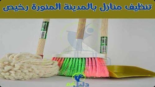 تنظيف منازل بالمدينة المنورة رخيص