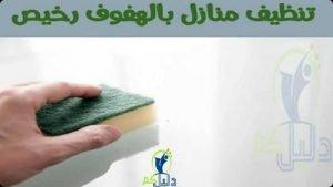 تنظيف منازل بالهفوف رخيص