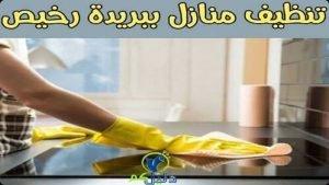 تنظيف منازل ببريدة رخيص