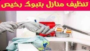 تنظيف منازل بتبوك رخيص