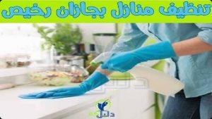 تنظيف منازل بجازان رخيص