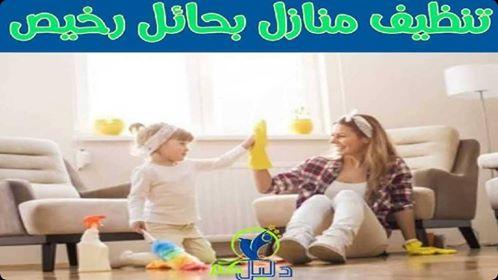 تنظيف منازل بحائل رخيص