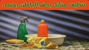 تنظيف منازل بحفر الباطن رخيص