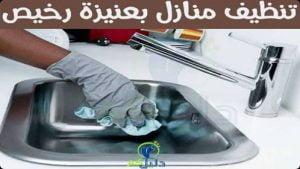 تنظيف منازل بعنيزة رخيص