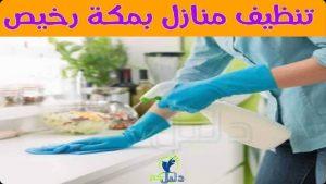 تنظيف منازل بمكة رخيص