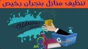 تنظيف منازل بنجران رخيص