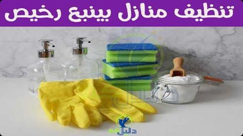 تنظيف منازل بينبع رخيص
