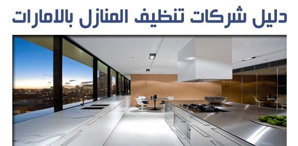 دليل شركات تنظيف المنازل_naqlafshjedah.com