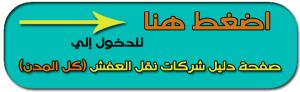 دليل-شركات-نقل-العفش_naqlafshjedah.com