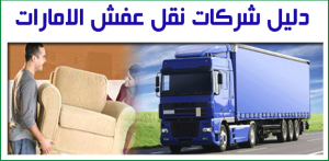 دليل شركات نقل عفش الامارات_naqlafshjedah.com.jpg