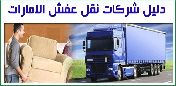 دليل شركات نقل عفش الامارات_naqlafshjedah.com