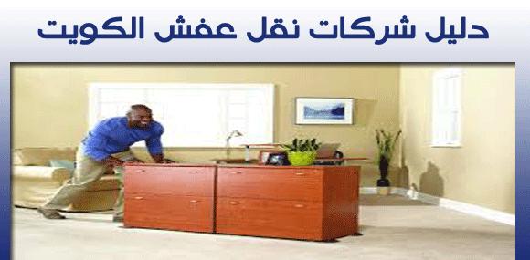 دليل شركات نقل عفش الكويت_naqlafshjedah.com