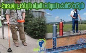 شركة كشف تسربات المياه بالرياض رخيصه