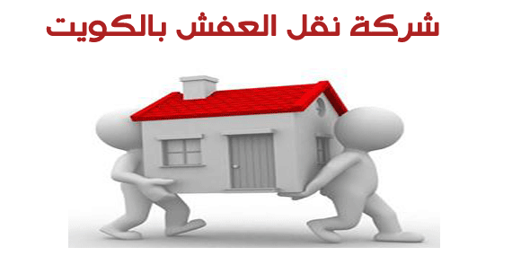 شركة نقل عفش بالكويت_naqlafshjedah.com