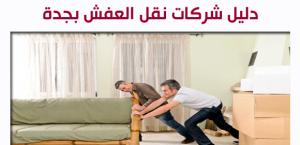 دليل شركات نقل العفش بجدةnaqlafshjedah.com.jpg