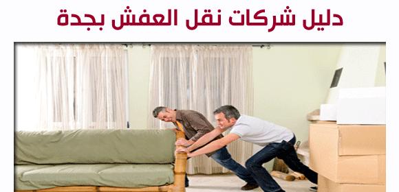 دليل شركات نقل العفش بجدةnaqlafshjedah.com
