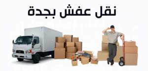 نقل-عفش-بجدةnaqlafshjedah.com.jpg