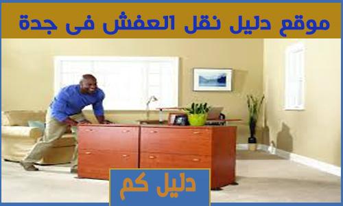 موقع دليل نقل العفش فى جدة