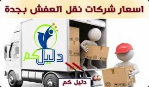 اسعار شركات نقل العفش بجدة