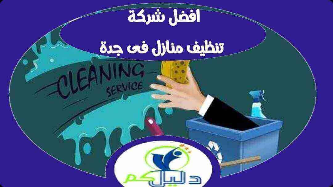 افضل شركة تنظيف منازل في جدة