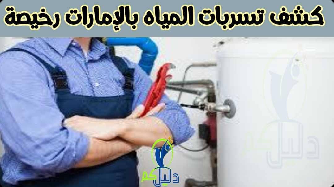 كشف تسربات المياه بالامارات رخيصة