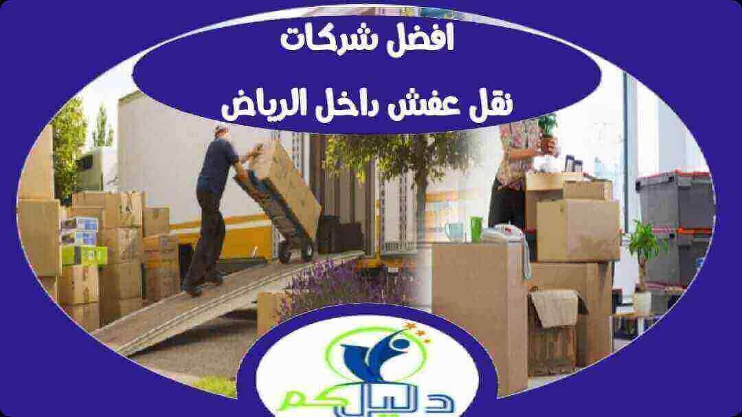 افضل شركات نقل عفش داخل الرياض