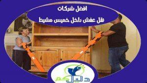 افضل شركات نقل عفش داخل خميس مشيط