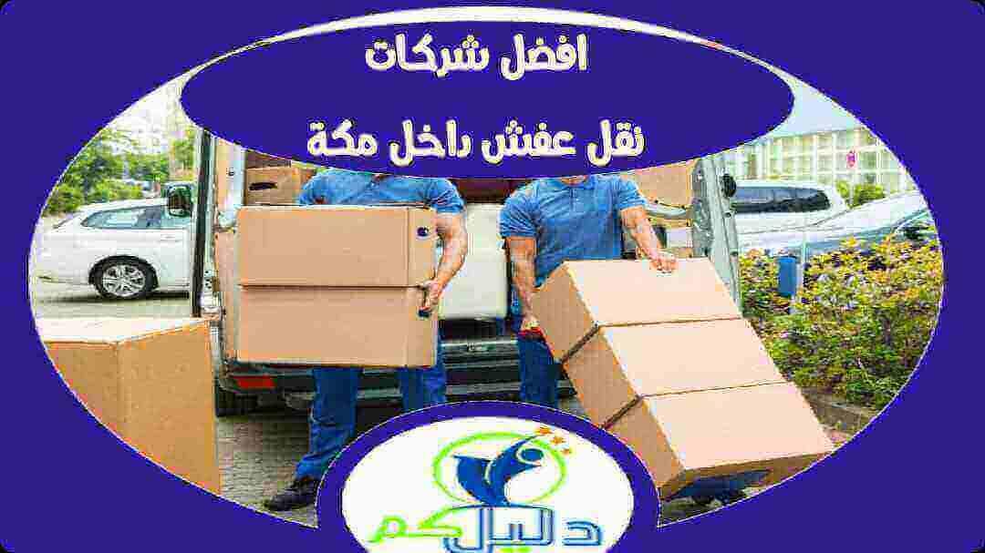 افضل شركات نقل عفش داخل مكة