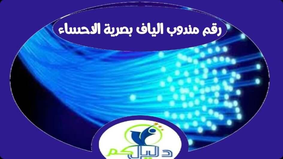 رقم مندوب الياف بصرية stc الاحساء 0562092756