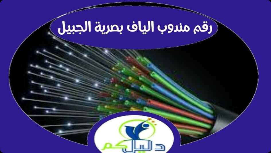 رقم مندوب الياف بصرية stc الجبيل