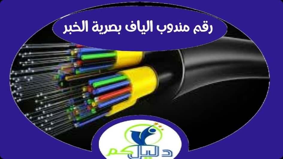 رقم مندوب الياف بصرية stc الخبر 0562092756