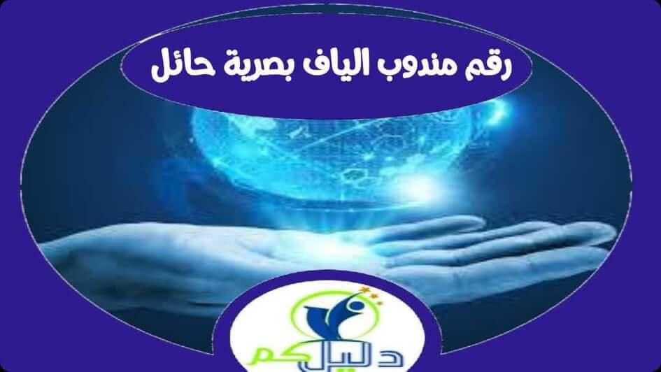 رقم مندوب الياف بصرية حائل
