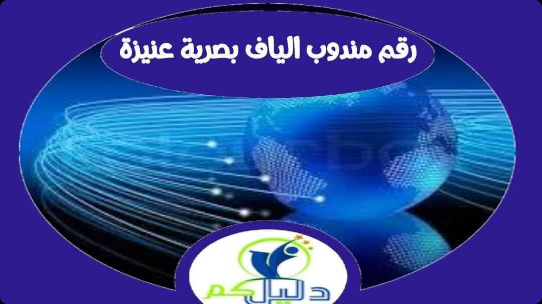 رقم مندوب الياف بصرية عنيزة