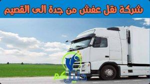 شركة نقل عفش من جدة الى القصيم