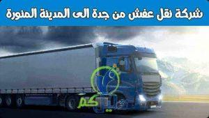 شركة نقل عفش من جدة الى المدينة المنورة