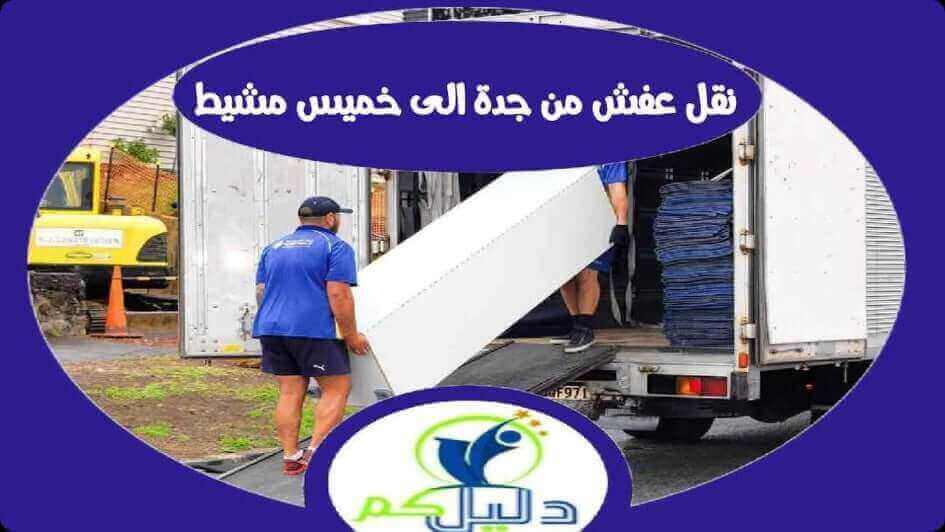 شركة نقل عفش من جدة إلى خميس مشيط