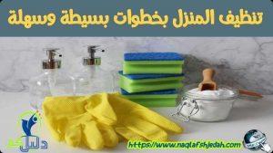 تنظيف المنزل بخطوات بسيطة وسهلة
