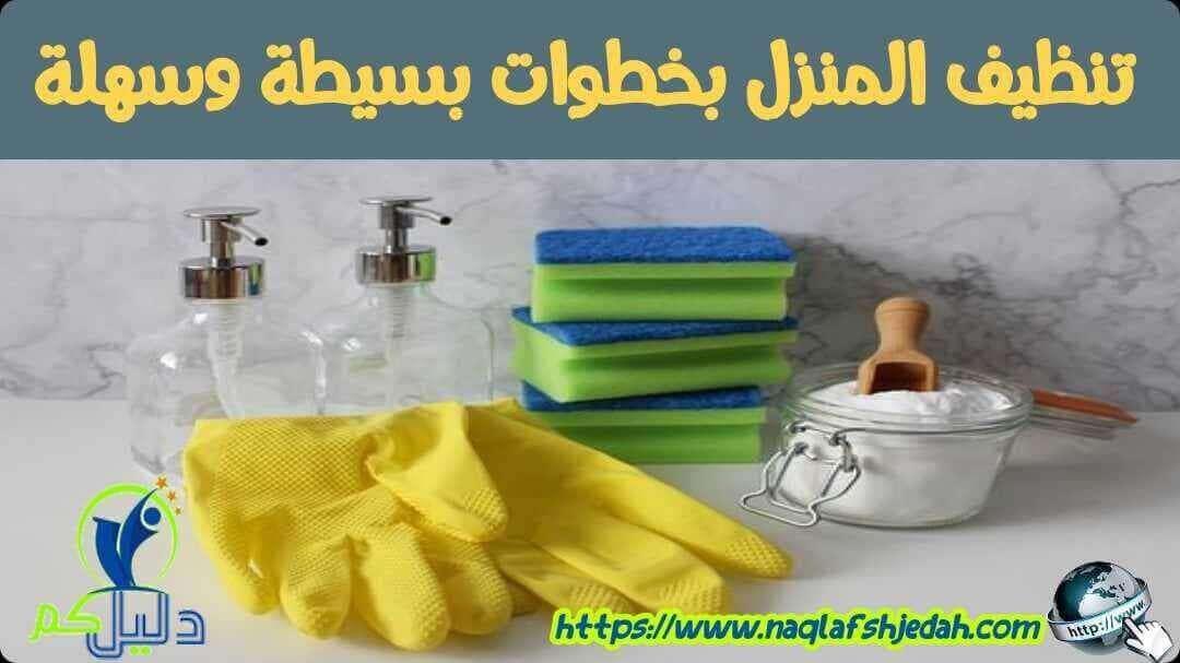 بخطوات بسيطة…..اجعلي منزلك نظيفًا على الدوام
