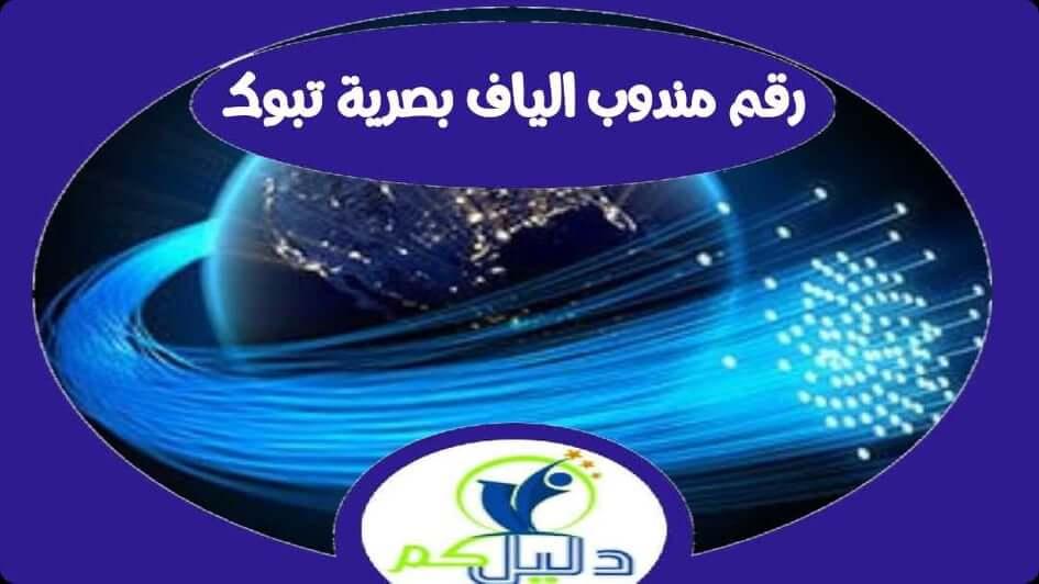 رقم مندوب الياف بصرية stc تبوك 0562092756
