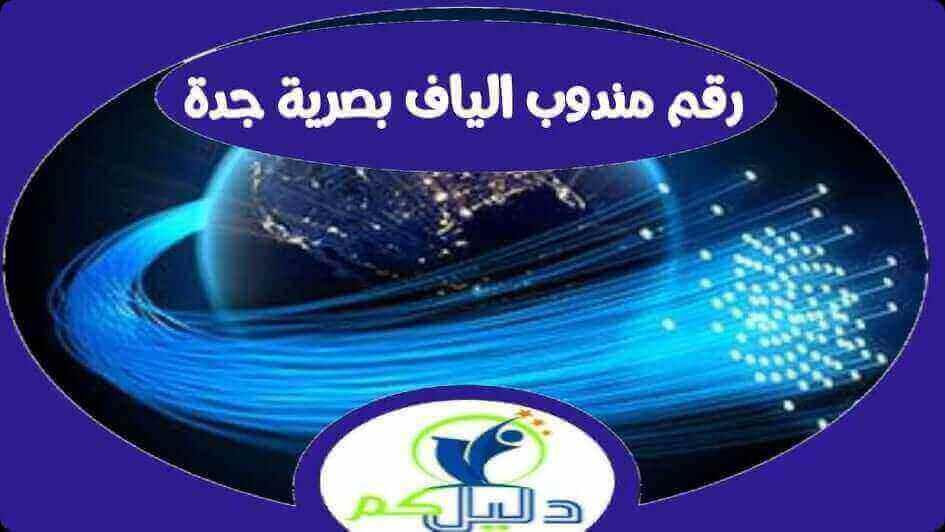 رقم مندوب الياف بصرية جدة