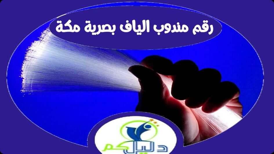 رقم مندوب الياف بصرية stc مكة