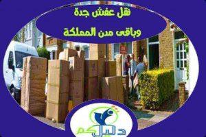 نقل عفش جدة وباقى مدن المملكة