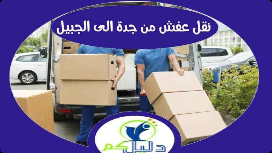 شركة نقل عفش من جدة إلى الجبيل