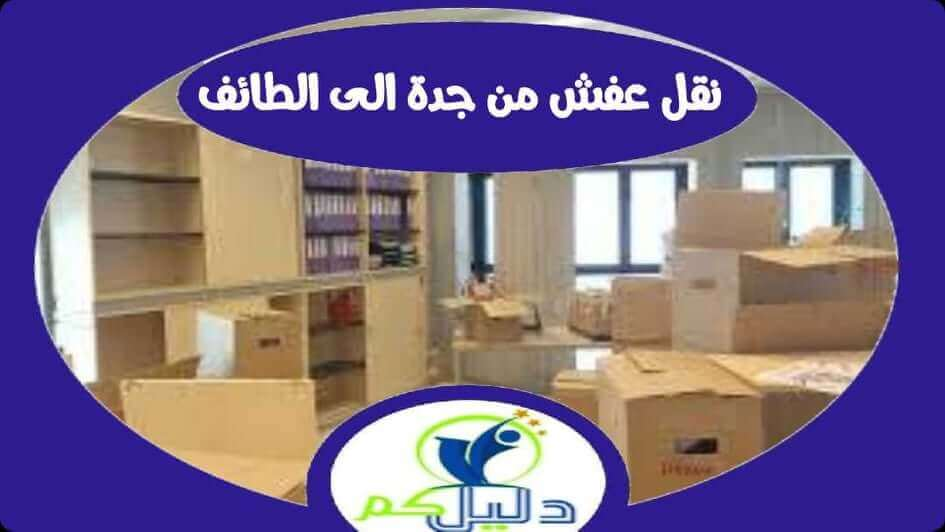 شركة نقل عفش من جدة الى الطائف 0502040119