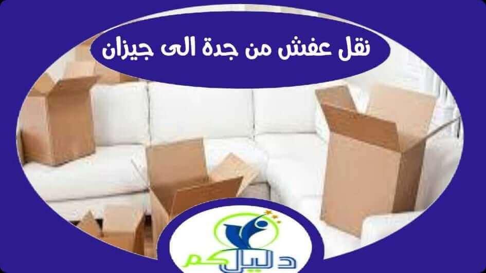 شركة نقل عفش من جدة الى جيزان 0502040119