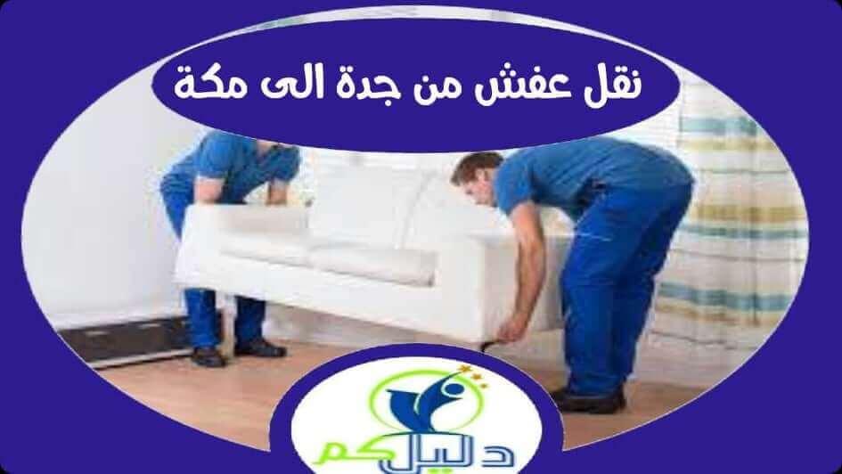 شركة نقل عفش من جدة الى مكة 0502040119